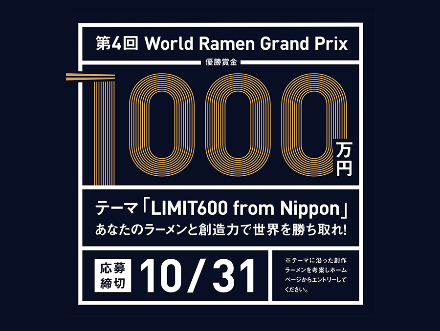 WORLD RAMEN GRAND PRIX 一風堂