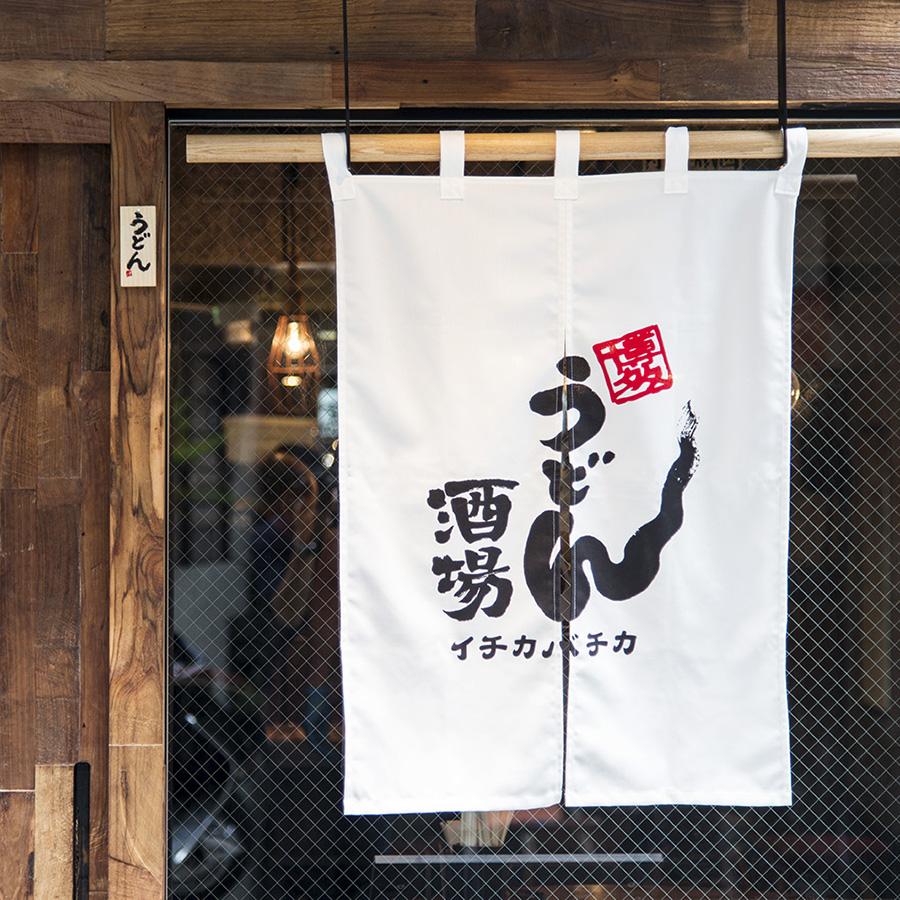 """関門海峡を越えた""""博多うどん酒場、「イチカバチカ」で今宵、博多の夢を見る"""